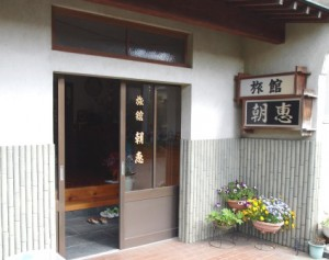 天竜 朝恵旅館