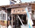 大野・食べ処:杉本清味堂