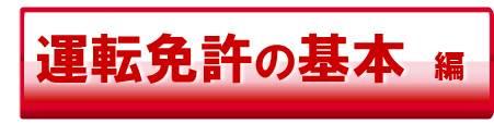 FAQ_menkyokihon