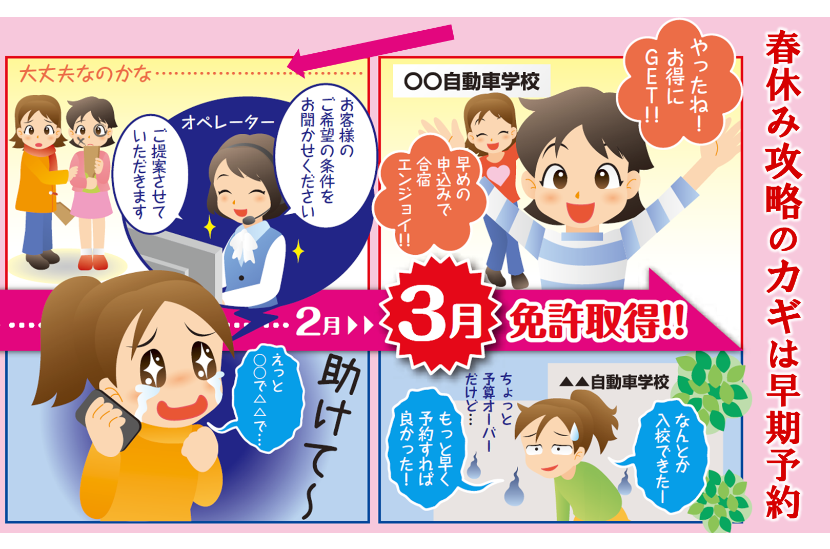 2016春休み高校生編 3_4