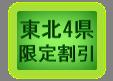 東北4県限定割引 緑