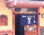 大野・ホルモン屋:六間星山