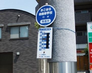 学校行きのバス停