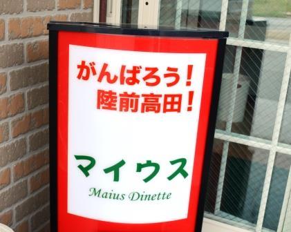 陸前高田マイウス