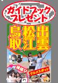 guidebook_sample