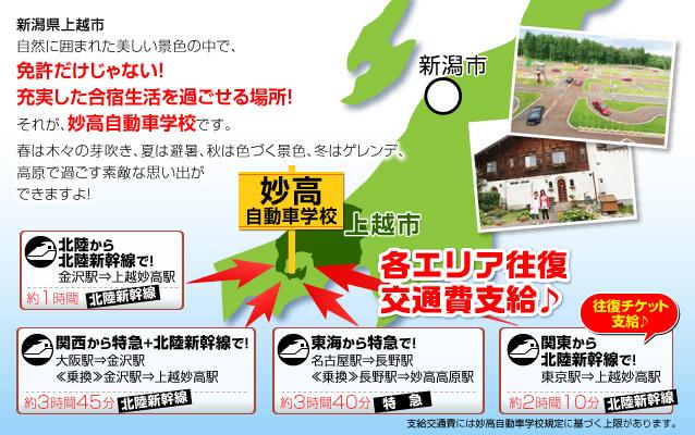03-妙高自動車学校_2