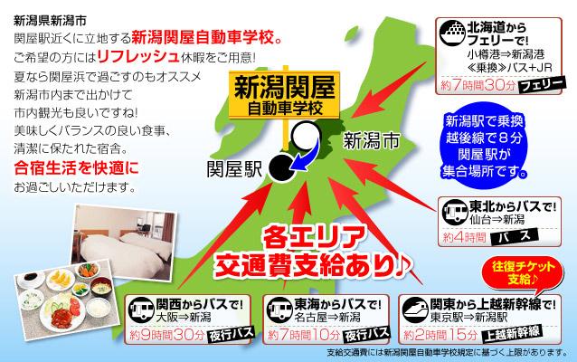 04-新潟関屋自動車学校_2