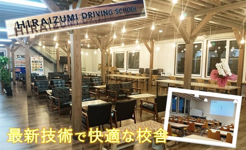 平泉新校舎HP用