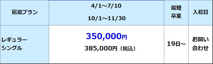 平泉ドライビングスクール 準中型料金表