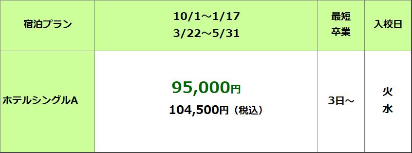 松江・島根自動車学校 準中型免許限定解除料金表