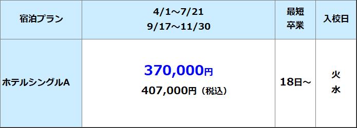 松江・島根自動車学校 準中型料金表