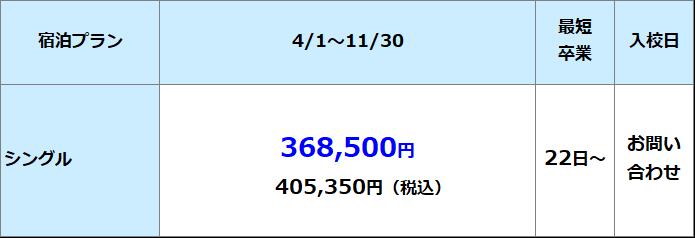 友部自動車学校 準中型料金表