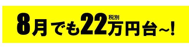 8月合宿免許 22万円台特集