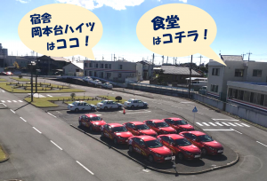 宇都宮岡本台自動車学校 合宿免許