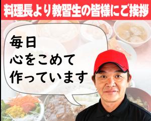 岡本台 合宿免許 食事 おいしい