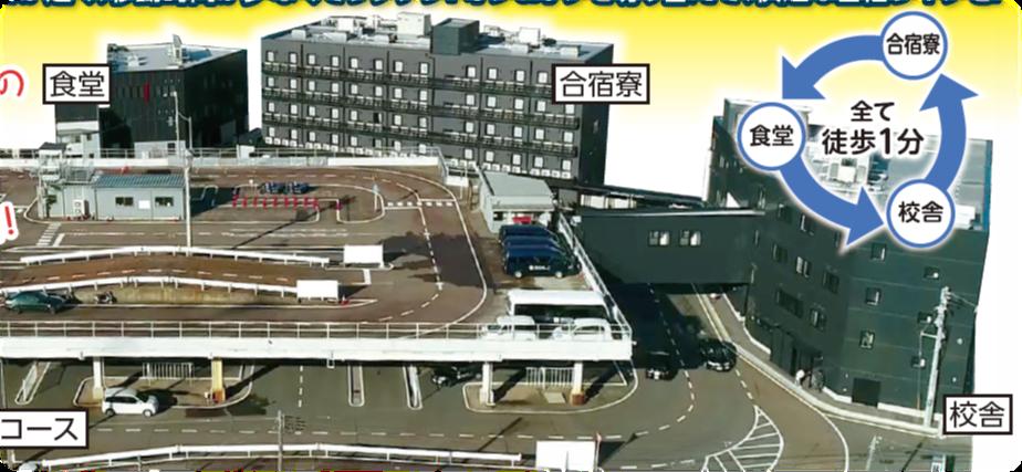 新潟関屋自動車学校 合宿免許