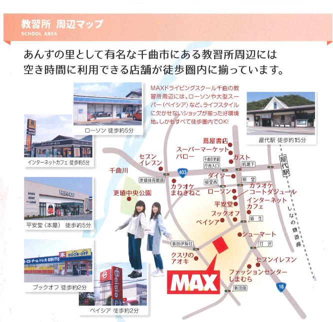 MAXドライビングスクール千曲 合宿免許 周辺情報