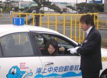海上中央自動車教習所 合宿免許