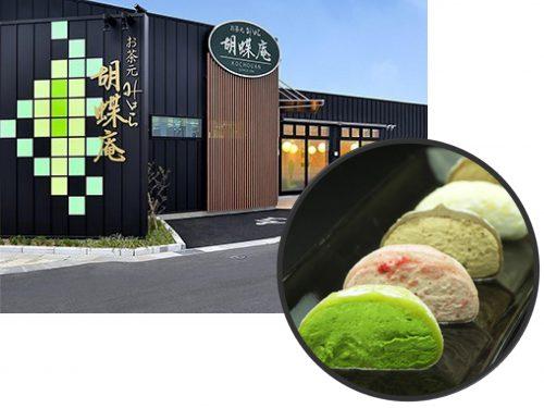 胡蝶庵 南長野店