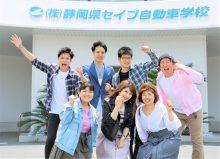 静岡県セイブ自動車学校 合宿免許