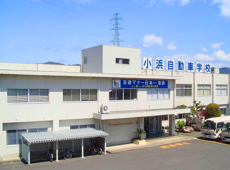 合宿免許 小浜自動車学校