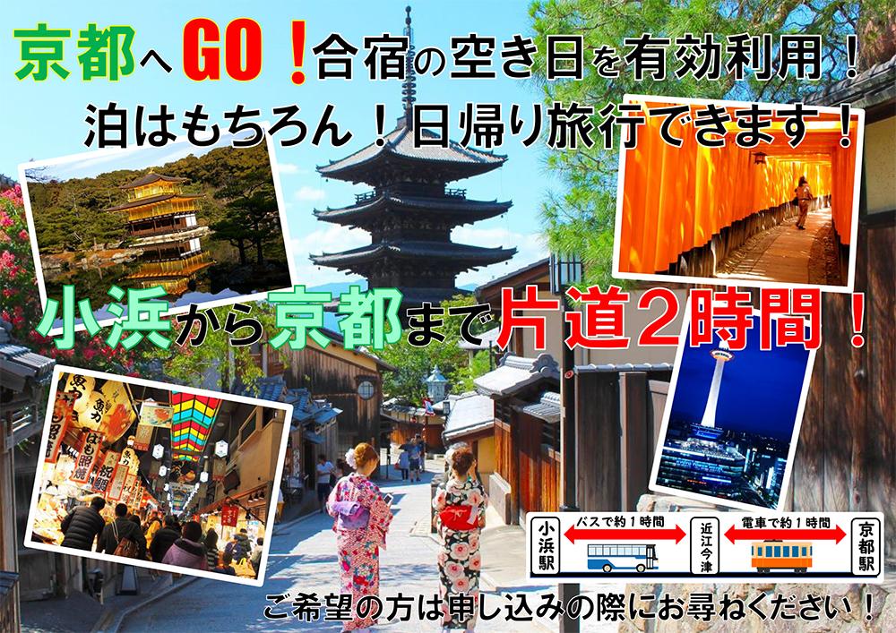 合宿免許 京都観光