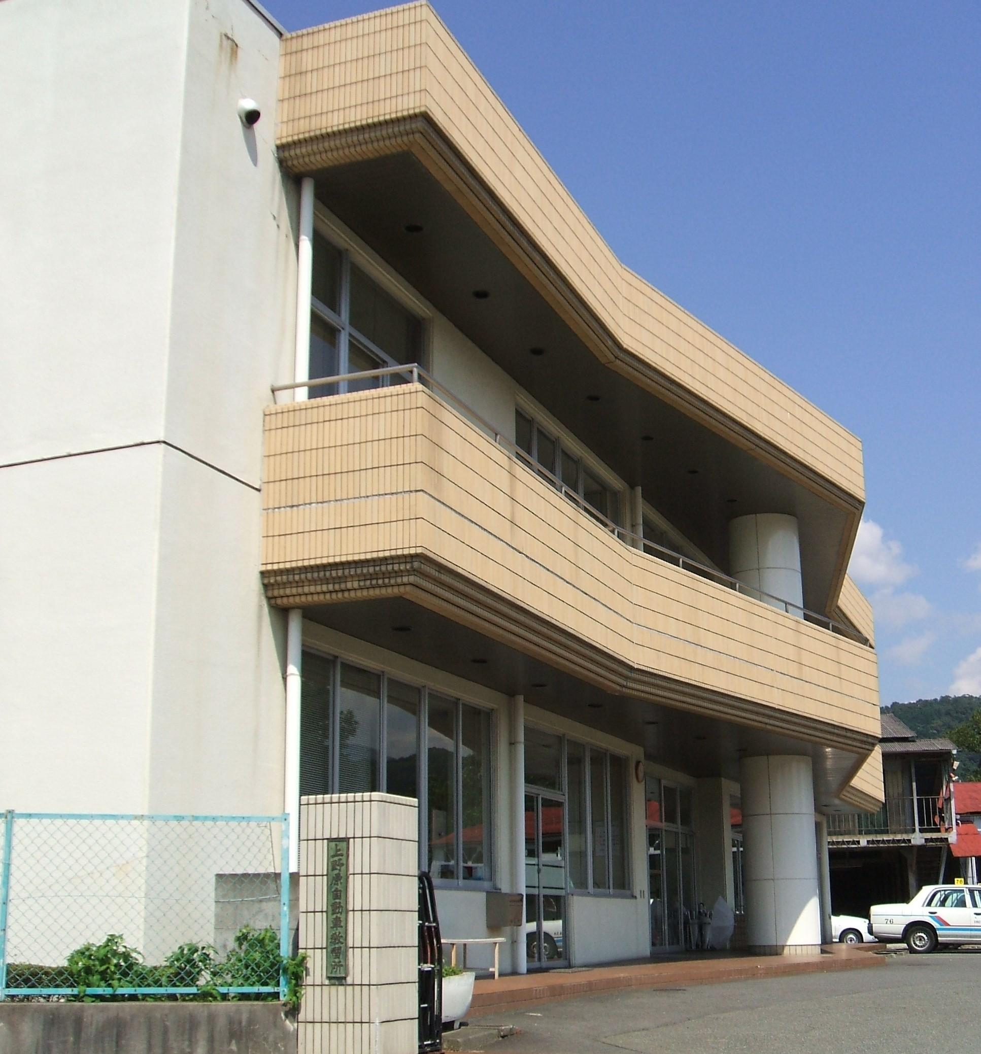 上野原自動車興趣所 合宿免許 校舎