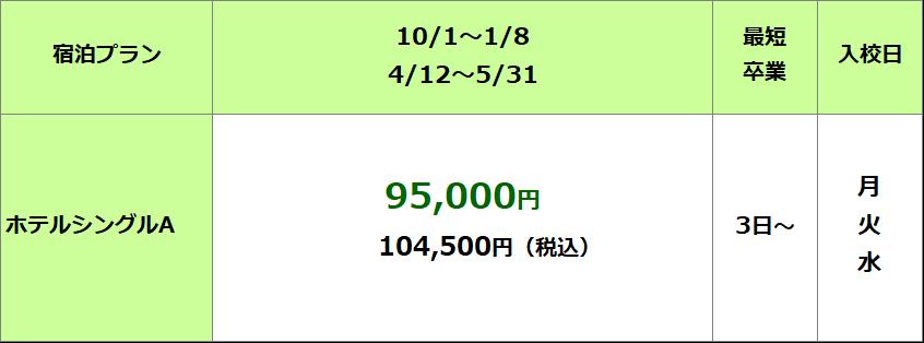 鳥取県東部自動車学校 準中型免許限定解除料金表