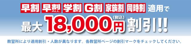 最大18000円割引